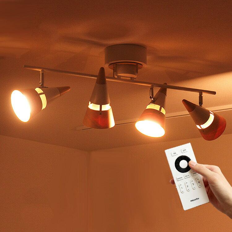 【45%OFF】LED シーリングライト リモコン付 4灯 ビーク[BEAK]BBR-018 ボーベル|天井照明 照明器具 led 和室 寝室 リビング用 居間用 北欧 おしゃれ かわいい インテリア 電気 ライト 調光 スポットライト スポット シーリング ライト