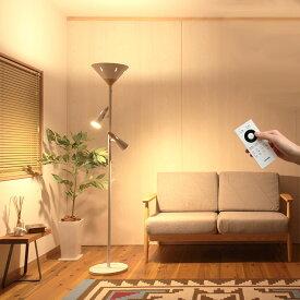 スタンドライト 3灯 シスベック リモート[SIXBEC UPPER REMOTE]BBR-027 ボーベル|フロアランプ フロアスタンド フロアライト 照明器具 間接照明 LED ライト リモコン 調光式 おしゃれ 北欧 寝室 ベッドサイド リビング用 居間用 新生活