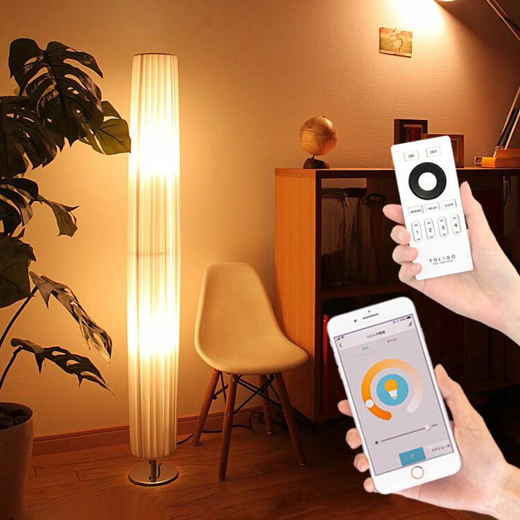 フロアライト プレクト リモート PEシェードランプ|led 電球付き リモコン付き 調色 調光式 間接照明 寝室 スタンドライト フロアランプ おしゃれ 北欧 インテリア 照明器具 ベッドサイド リビング用 居間用 フロアスタンド