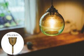 ペンダントライト1灯アルビカ[ARVIKAPENDANTLAMP]lt-1595インターフォルム[interform]【間接照明照明E17led対応ディスプレイスチールガラスレトロ北欧テイスト寝室おしゃれかわいい送料無料】