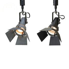 ダクトレールライト 1灯 ストレア ダクトレールランプ LT-2394 インターフォルム|天井照明 間接照明 ダクトレール ダクトレール用 照明 led ダイニング用 食卓用 リビング用 居間用 ブルックリン インダストリアル 北欧 おしゃれ インテリア 新生活