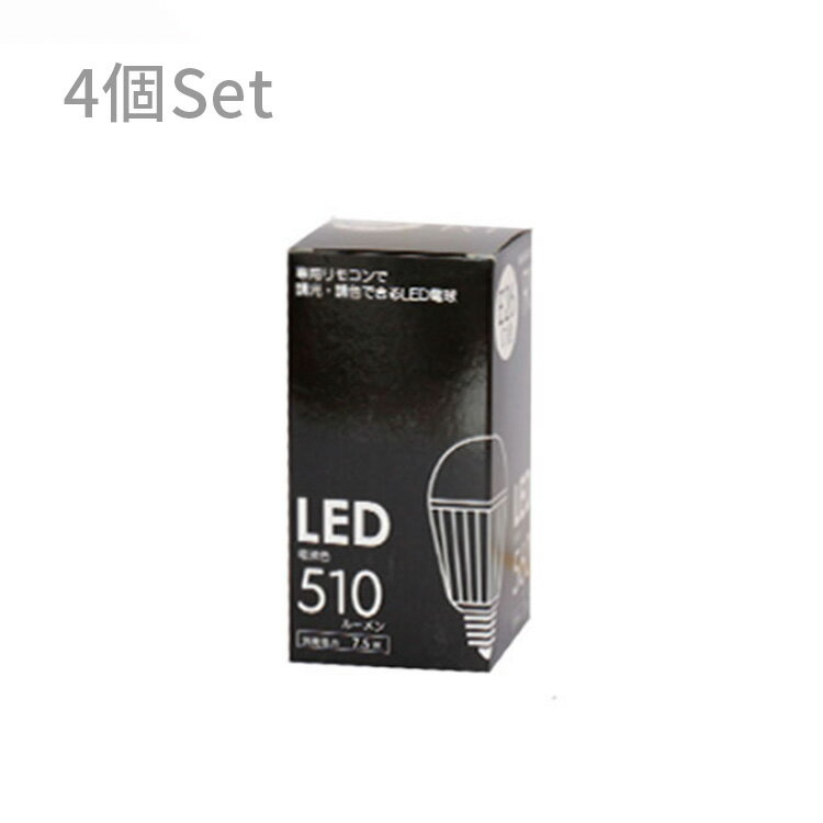 【リモコン調光調色LED電球 R1 4球セット 560LM/510LM】