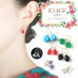 ***《K14GF》耳元に1粒のアクセント♪高品質な天然石のシンプルピアス/KG