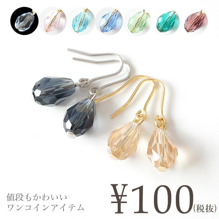 【ワンコイン☆100円】透明感のあるカラーが可愛い♪しずくカットガラスピアス(全9色)【メール便OK】