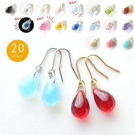 可愛いカラー20色♪チェコガラスぽってりドロップのシンプルピアス