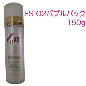ES O2バブルパック 150g【あす楽】【ラッキーシール対応】もれなくプレゼント付