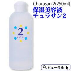 【土日祝もあす楽/送料無料】カミヤマ美研チュラサン2(250ml)保湿ローション ちゅらさん