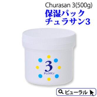 Review by giveaway bulking Kamiyama beauty Labs tulisan 3保 wet Pack (500 g) + bonus churasan 3 mini chura et al, I 10P13Nov14
