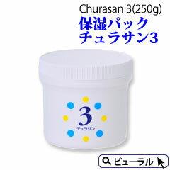 カミヤマ美研チュラサン3保湿パック(250g) ちゅらさん 【ラッキーシール対応】【あす楽】