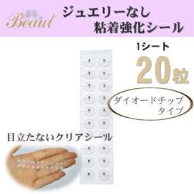 送料無料 Beaut 日本製 耳つぼ ジュエリーなし粘着強化耳つぼシール(フラットダイオードタイプ)20粒 初心者用耳つぼ説明書付き