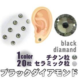 耳つぼジュエリー (1シート20粒)ブラックダイアモンドー全3サイズー粘着強化耳つぼシール