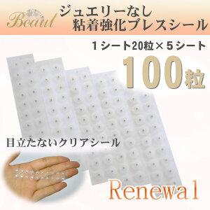 Beautオリジナル 粘着強化耳つぼブレスシール(100粒)【20粒×5シート】