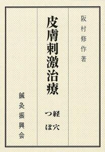 耳つぼ 本 皮膚刺激治療 つぼ経穴 阪村研究所