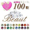 Beaut 日本製 粘着強化 耳つぼジュエリー 選べる5シートセット(20粒×5シート) 【初心者用耳つぼ説明書付き】