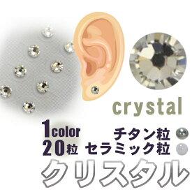 耳つぼジュエリー (1シート20粒)クリスタルー全3サイズー粘着強化耳つぼシール