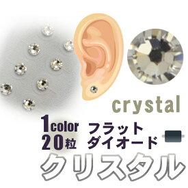 フラットダイオード耳つぼジュエリー(1シート20粒)クリスタルー全3サイズー粘着強化耳つぼシール