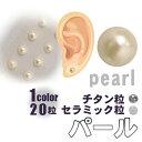 耳つぼジュエリー (1シート20粒)パールー全2サイズー粘着強化耳つぼシール