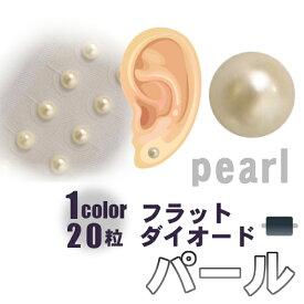 フラットダイオード耳つぼジュエリー(1シート20粒)パールー全2サイズー粘着強化耳つぼシール