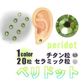 耳つぼジュエリー (1シート20粒)ぺリドットー全3サイズー粘着強化耳つぼシール