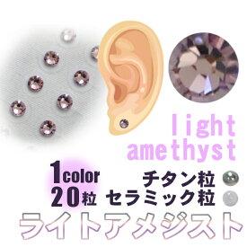 耳つぼジュエリー (1シート20粒)ライトアメジストー全3サイズー粘着強化耳つぼシール