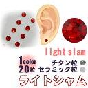 耳つぼジュエリー (1シート20粒)ライトシャムー全3サイズー粘着強化耳つぼシール