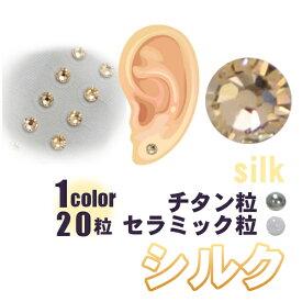 耳つぼジュエリー (1シート20粒)シルクー全3サイズー粘着強化耳つぼシール