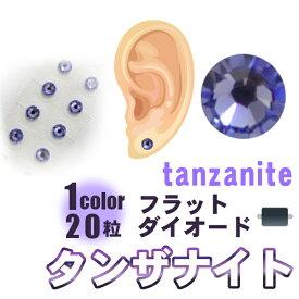 フラットダイオード耳つぼジュエリー(1シート20粒)タンザナイトー全3サイズー粘着強化耳つぼシール