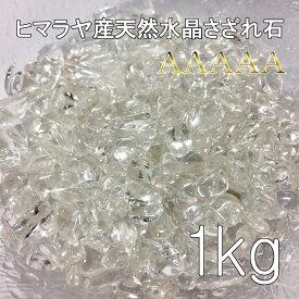 送料無料 さざれ石 浄化用 水晶 ヒマラヤ産 天然 AAAAA 5A クリスタル ヒマラヤ水晶 7〜12mm 【1kg】