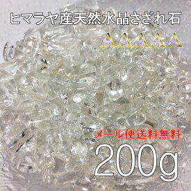 送料無料 さざれ石 浄化用 水晶 ヒマラヤ産 天然 AAAAA 5A クリスタル ヒマラヤ水晶 7〜12mm 【200g】