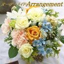 昇進祝い 歓送迎会 誕生日 プレゼント 女性 季節の花でおまかせ アレンジメント開店 オープン 結婚記念日 お祝い フラワー お見舞い 退…