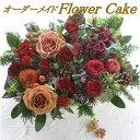 敬老の日 誕生日 結婚記念日 お見舞い 開店 ビジネス 開業 改築 新築 お祝い など 季節のお花を使った フラワーケーキ アレンジ !! Bro…