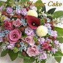 昇進祝い 歓送迎会 誕生日 結婚記念日 お見舞い 開店 ビジネス 開業 改築 新築 お祝い など 季節のお花を使った フラワーケーキ アレン…