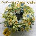 誕生日 結婚記念日 お見舞い 母の日 入学祝い 昇進祝い 歓送迎会 開店 ビジネス 開業 改築 新築 お祝い など季節のお花を使ったフラワ…