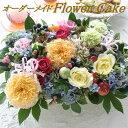 送料無料 誕生日 結婚記念日 お見舞い 開店 ビジネス 開業 改築 新築 お祝い など季節のお花を使った フラワーケーキ アレンジ !! Beau…