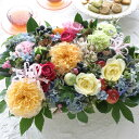 母の日お届け日指定可! 送料無料 誕生日 結婚記念日 お見舞い 開店 ビジネス 開業 改築 新築 お祝い など季節のお花を使ったフラワー…