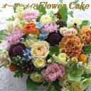 誕生日 結婚記念日 お見舞い 開店 ビジネス 開業 改築 新築 お祝い など季節のお花を使った フラワーケーキ アレンジ !! 送料無料 Gale…