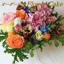 父の日 誕生日 プレゼント 女性 季節の花でおまかせ アレンジメント 入学祝い 昇進祝い 歓送迎会 開店 オープン 結婚記念日 お祝い フ…