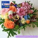 あす楽対応 季節のお花を使っておまかせアレンジメント 誕生日 プレゼント 女性 開店 オープン 結婚記念日 お祝い フラワー お見舞い …