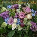 母の日 フラワーケーキ 会社 学校 宴会場 へも お届け できます! ( 青 ブルー 紫 パープル ) 入学祝い 昇進祝い 歓送迎会 フラワーギ…