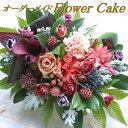 母の日 入学祝い 昇進祝い 歓送迎会 ビジネス 開業祝い 開店 オープン 歓迎 退職用 移転祝い 結婚祝い などに 季節のお花を使って ご指…