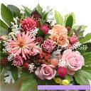 誕生日 プレゼント 女性 季節の花で おまかせ アレンジメント 開店 オープン 結婚記念日 お祝い フラワー お見舞い 退職 送別 花 ピン…