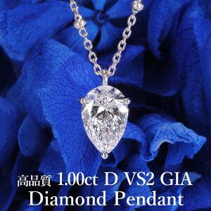 【1カラットの誘惑】天然ダイヤモンド ペアシェイプカット ペンダント 1.00ct Dカラー VS2 GIA鑑定書付き プラチナ950 / 一粒 ネックレス PT950 婚約 エンゲージ シンプル 1ct 1カラット