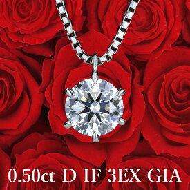 【究極 0.50ct Dカラー IF 3EX GIA】天然ダイヤモンド 一粒ペンダント GIA鑑定書付き プラチナ900 / ネックレス インターナリーフローレス トリプルエクセレント PT900 婚約 エンゲージ シンプル 0.5ct 0.5カラット