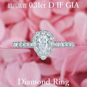 【ハイグレードを可憐に】天然ダイヤモンド ペアシェイプカット リング 0.31ct Dカラー IF GIA鑑定書付き プラチナ900 / インターナリーフローレス 一粒 婚約指輪 エンゲージリング PT900 0.3ct 0.3