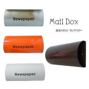 【あす楽】郵便受けおしゃれかわいい人気メールボックス 壁掛け新聞紙ホルダーpm06-2select