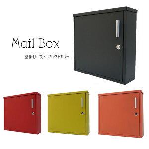 郵便受けおしゃれかわいい人気メールボックス 壁掛け鍵付きマグネット付き郵便ポストpm35-1select