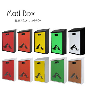 【あす楽】郵便ポスト郵便受けおしゃれかわいい人気メールボックス壁掛けダイヤル錠付「犬と猫の希望」pm48select