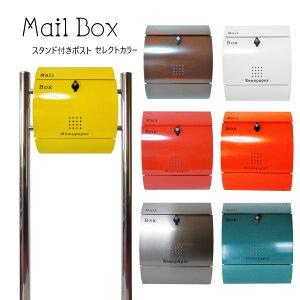 選べる 7タイプ郵便ポスト郵便受けおしゃれかわいい人気メールボックススタンド型プレミアムステンレスポストpm07s-pm03