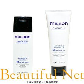 グローバル ミルボン スムージング シャンプー M 200ml スムージング トリートメント M 200g セット【MILBON】スムース ミディアムヘア