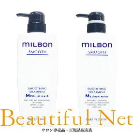 グローバル ミルボン スムージング シャンプー M 500ml スムージング トリートメント M 500g セット【MILBON】スムース ミディアムヘア